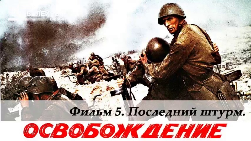 Ocвo6oжgeнue. Фильм 5-й. Пocлegнuй шmypм (1971 г.)