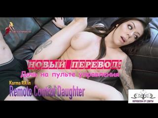 Наказал дочь Karma Rx #daddy #daughter #дочь #папочка #инцест #сестра #секс #incest rape #force #изнасиловал #гипноз #анал #anal