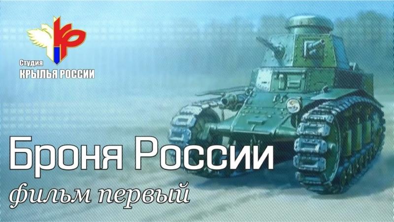 Броня России 1