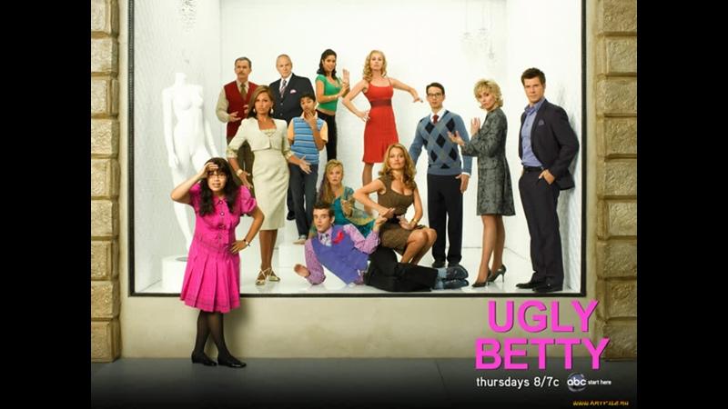 Ugly Betty Дурнушка