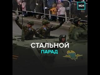 Стальной парад — Москва 24