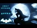 ➤ Batman Arkham Knight ➤ Стрим 17 ➤ Допки