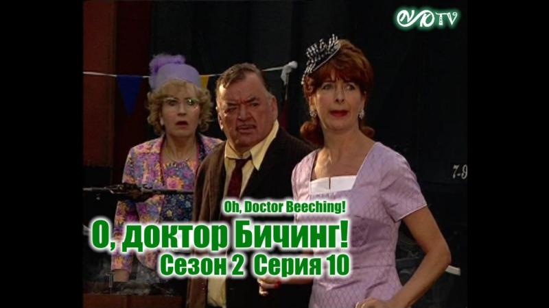 О доктор Бичинг Oh Doctor Beeching s02e10 MVO ТО Киноперевод snktv