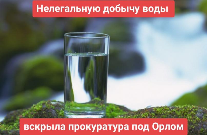 Нелегальную добычу воды вскрыла прокуратура под Орлом