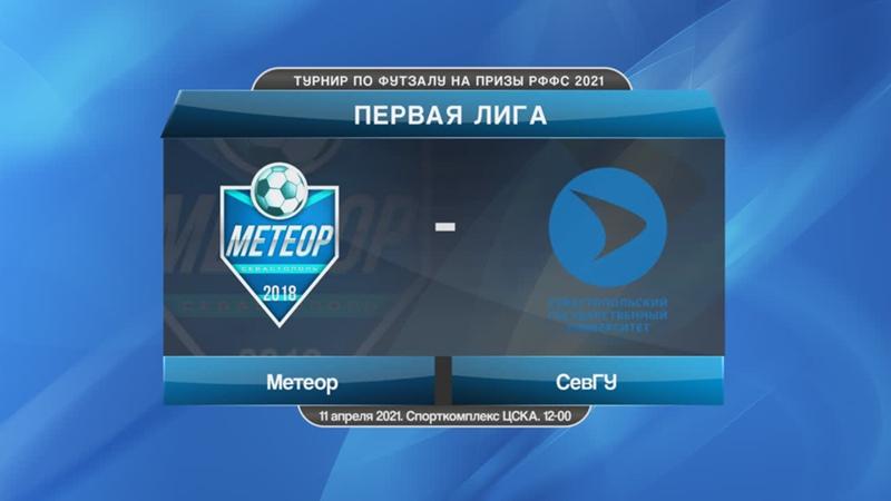ФУТЗАЛ 2021 Турнир по футзалу на призы РФФС 11 й тур Метеор СевГУ