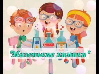 """Шестаковский ДК """"Маленькие химики"""""""