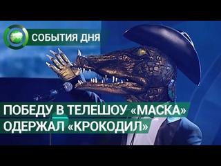 Победу в телешоу «Маска» одержал «Крокодил». События дня