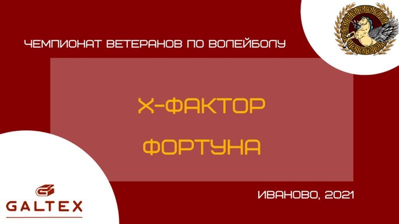 Чемпионат ветеранов по волейболу GALTEX. Х-Фактор — Фортуна.
