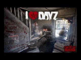 DayZ Standalone на PVE_CRAZY RUSSIA