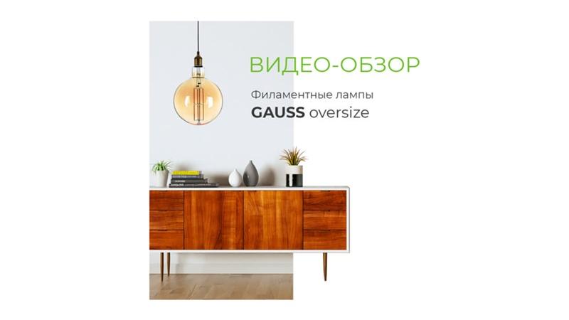 Гигантские филаментные лампы Gauss