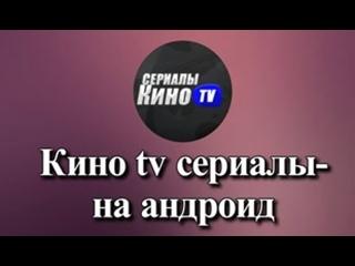 Kino-tv-serialy-na-android-YouTube