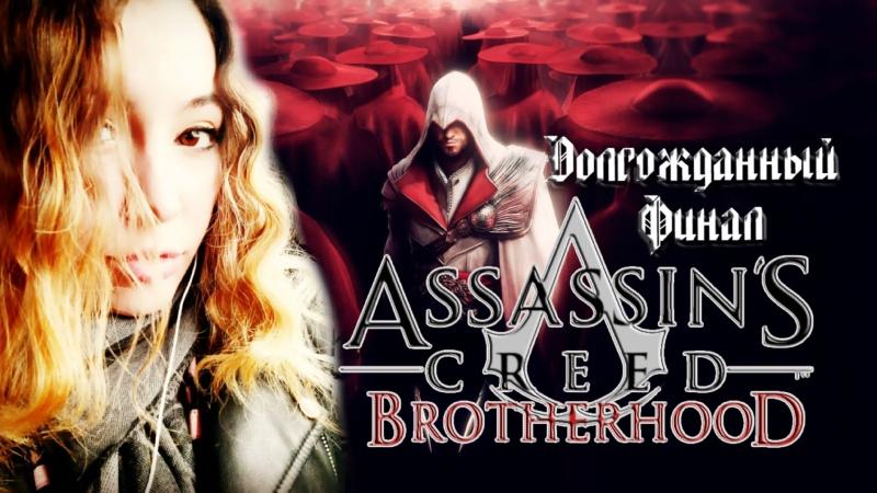 Марафон Assassins Creed Brotherhood ➤ ФИНАЛ ПРОТИВ БОРДЖИА   ВОЛЧИЙ СЕТ 5