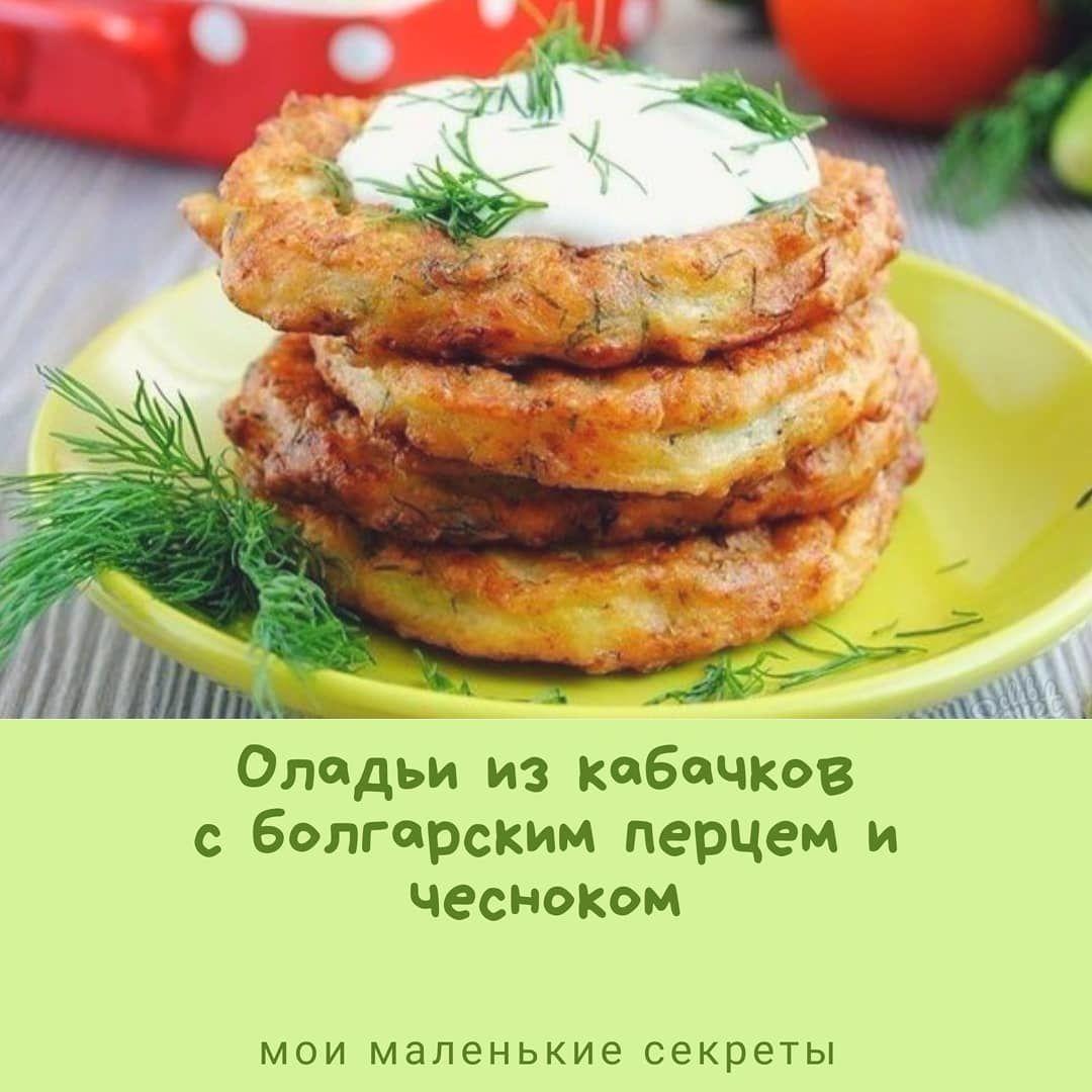 Оладьи из кабачков с болгарским перцем и чесноком