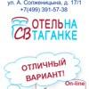"""Мини-отель эконом-класса """"СВ на Таганке"""""""