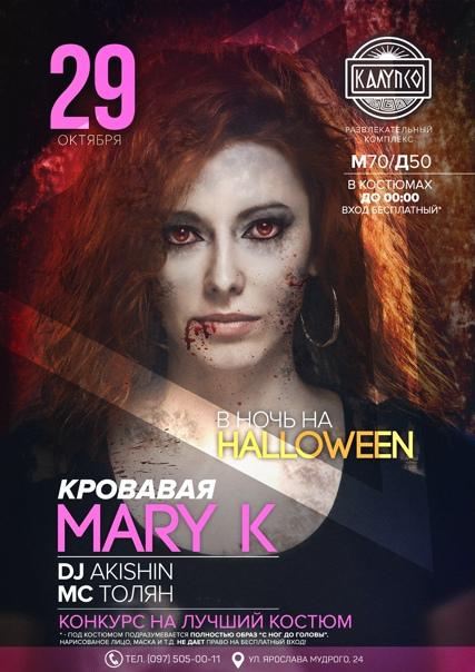 Марина Кондратюк, Киев, Украина