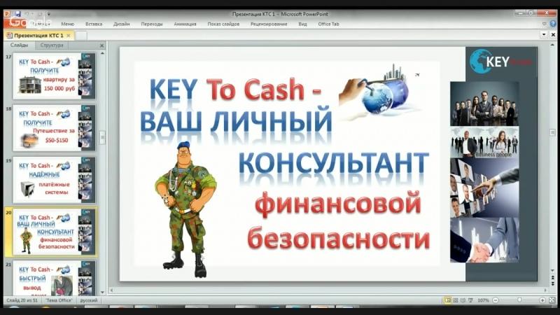 Презентация KeyToCash. Новости. Актуальные действия. 29.04.2016