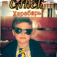 АлександрХарабарь