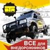 BTR Motorsport | Внедорожное Оборудование и Свет