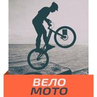 VeloMoto