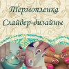 ТМ NailOk Слайдер-Дизайны Гель-лак Трафареты