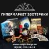 MAGIC-KNIGA Гипермаркет эзотерики