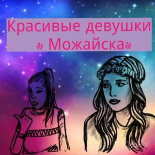 Красивые девушки Можайска!
