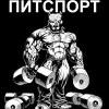 Спортпит|Спортивное питание в Новомосковске|Туле
