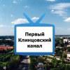 Первый Клинцовский блог-канал