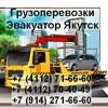 Эвакуатор в Якутске