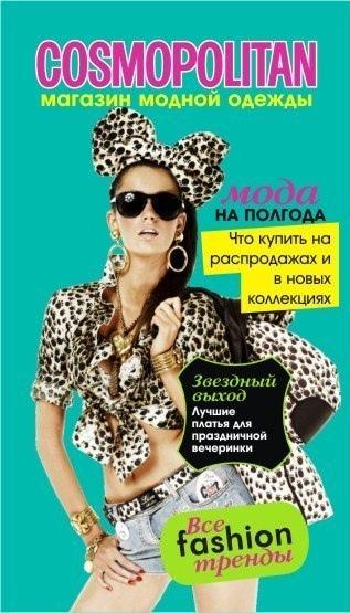 Cosmopolitan Cosmopolitan, Никополь, Украина