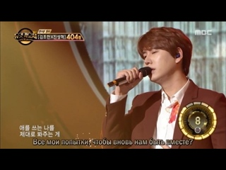 [Duet song festival] Kyuhyun &  Lee Eunseok – If It Is You (рус. караоке) (Another Oh Hae Young OST)