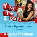Персональный фотоальбом Елены Бурмистровой
