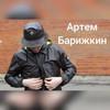 Артем Барижкин