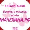 ▂▃▅▇ БИЛЕТЫ В ТЕАТРы СПб. МАЧЕХИНА.РФ▇▅▃▂
