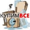 КУПИМВСЕ - скупка бытовой техники в Екатеринбург