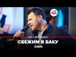 🅰️ Emin - Сбежим в Баку (LIVE @ Авторадио)