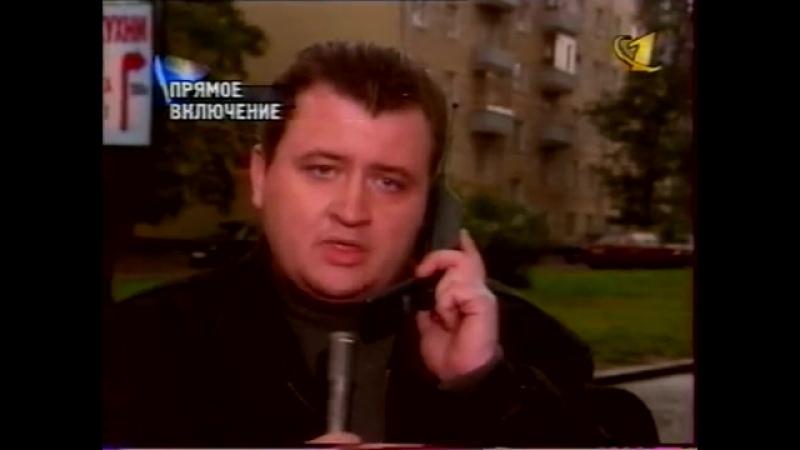 Новости ОРТ 13 09 1999 Взрывы домов в Москве