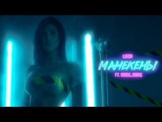 Luxor feat. marie_marie  - Манекены [ft.и.&] I Клип #vqmusic