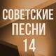 Нинель Ткаченко - О, не вплетай цветов