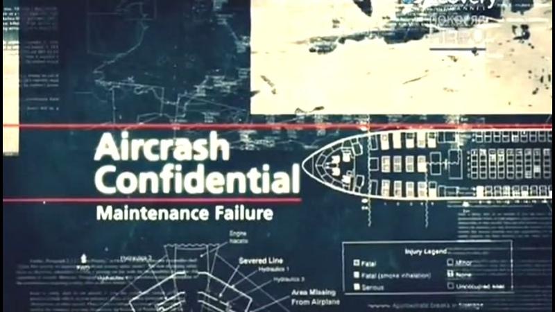 Авиакатастрофы совершенно секретно S02E05 Плохое техобслуживание