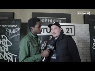 Премьера фильма «BEEF: Русский хип-хоп» — видеоотчет STUDIO 21 [Cloud Music]