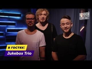 Jukebox Trio и Юлия Франц в гостях у шоу Ночной Контакт