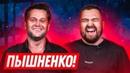 Шпеньков Дмитрий | Москва | 5