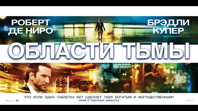 ★ Live: Области тьмы - HD   Рейтинг 7.98