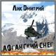 Лик Дмитрий - Афганские сны
