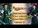 Fsg Reborn Ведомство Большая медведица династии Сун The Big Dipper of Song Dynasty - 17 серия