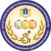 """ОГКУ """"Ульяновская спортивно-адаптивная школа"""""""