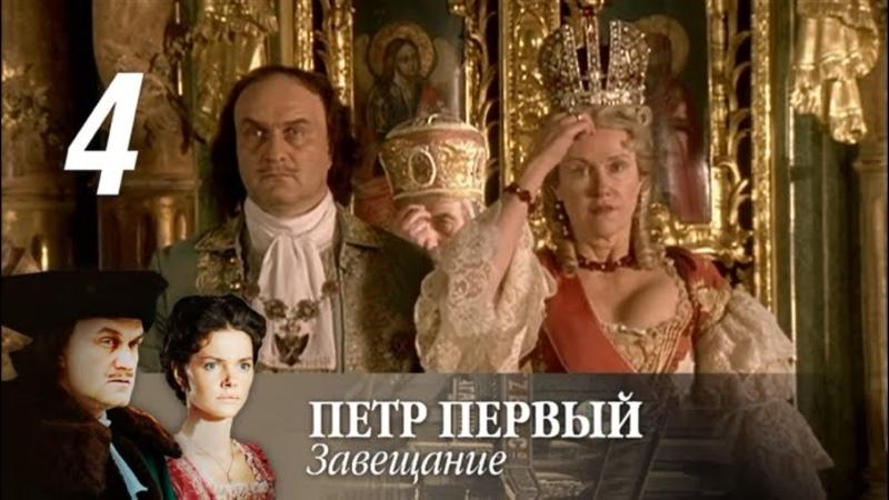 Петр Первый Завещание 4 серия 2011