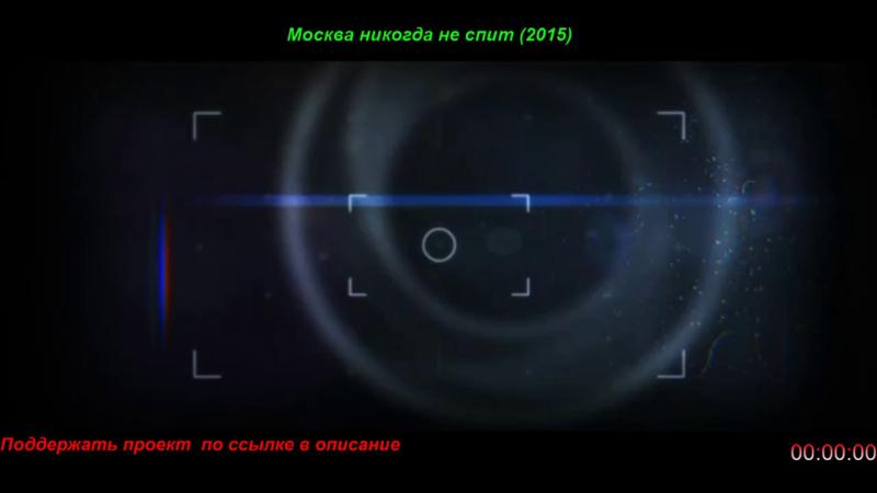 Москва никогда не спит (2015) Жанр: драма, комедия, триллер