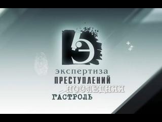 ЧП.BY ЭКСПЕРТИЗА ПРЕСТУПЛЕНИЙ. Последняя гастроль
